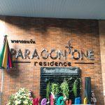 カオサンの安いホテル パラゴンワンレジデンスに泊まってみた